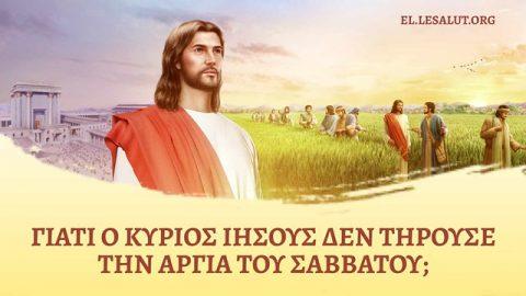 Γιατί ο Κύριος Ιησούς δεν τηρούσε την αργία του Σαββάτου;