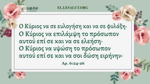 Στίχοι της Βίβλου ανά θέμα - Ευλογίες