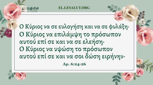 Την ευλογία του Θεού
