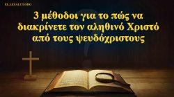 Σταυρός,Βίβλος