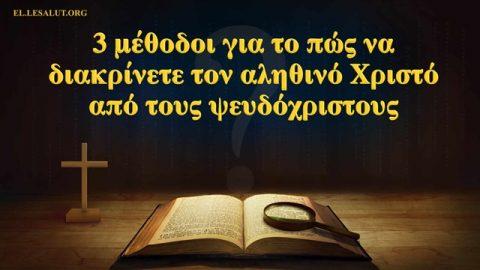 3 μέθοδοι για να διακρίνεις τον αληθινό Χριστό από τους ψευδείς