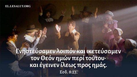 Δέκα στίχοι της Βίβλου για τη νηστεία και την προσευχή