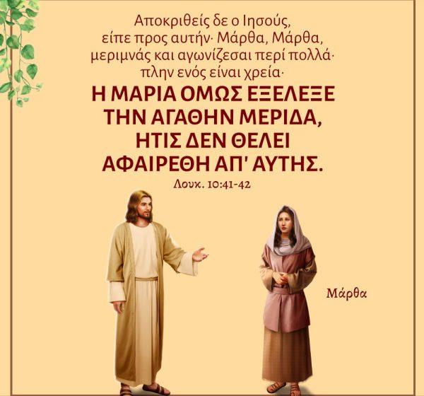 Αν εστιάσουμε στο να ακούσουμε τα λόγια του Θεού, θα κερδίσουμε τις σημαντικότερες ευλογίες