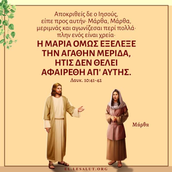 Η διδασκαλια του χριστου