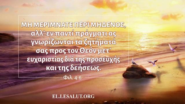 Φιλιππησίους,εικόνες Βίβλων