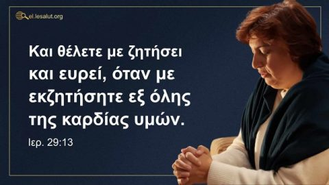 Εκείνοι που αναζητούν τον Θεό με όλη την καρδιά τους, θα δουν τον Θεό