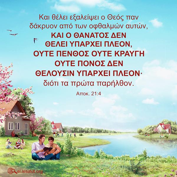 Η υπόσχεση του Θεού - Αποκ. 21:4