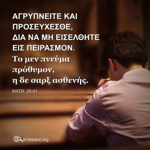 Να επαγρυπνείτε και να προσεύχεστε, έτσι ώστε να μην μπαίνετε σε πειρασμό