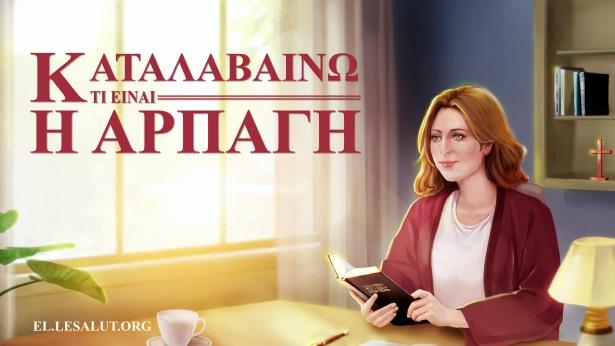 Βίβλος,διαβάζοντας τη Βίβλο,πνευματική ζωή