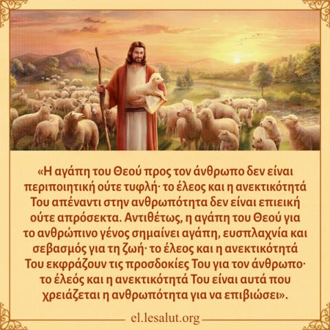 Η αγάπη του Θεού είναι ηθική