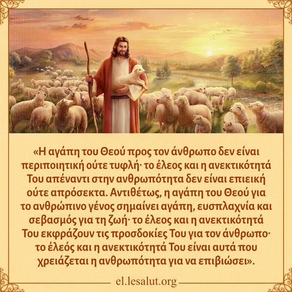 Ιησούς Χριστός, γιος του Θεού, που κρατά ένα αρνί στα χέρια του