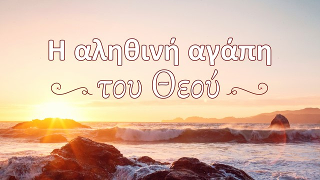 Ορθόδοξοι υμνοι,Η αληθινή αγάπη του Θεού