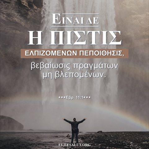 Τι είναι πίστη – Εβρ. 11:1