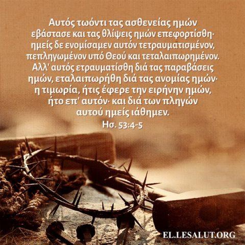 Ο Χριστός φέρει τις θλίψεις και τις στενοχώριες μας