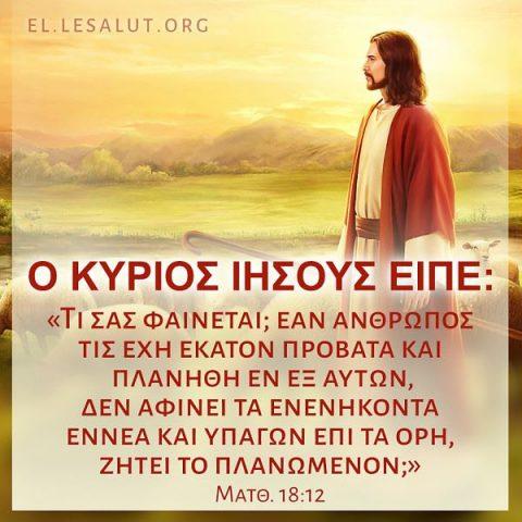 Ο Ιησούς Χριστός ψάχνει το απολωλός πρόβατο – Ματθ. 18:12
