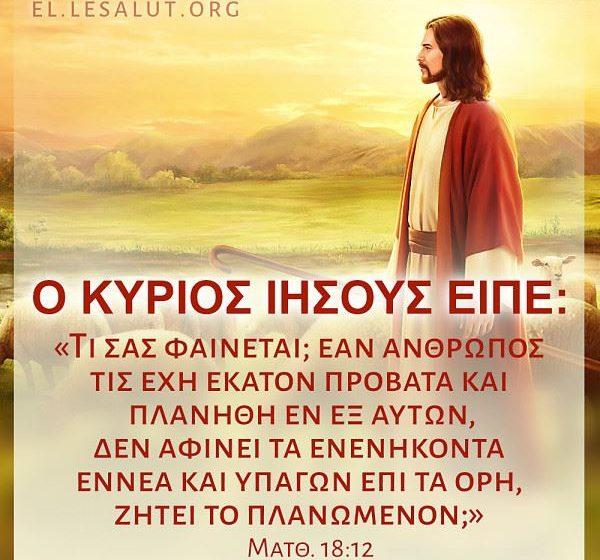 Ο Ιησούς Χριστός ψάχνει το απολωλός πρόβατο - Ματθ. 18:12