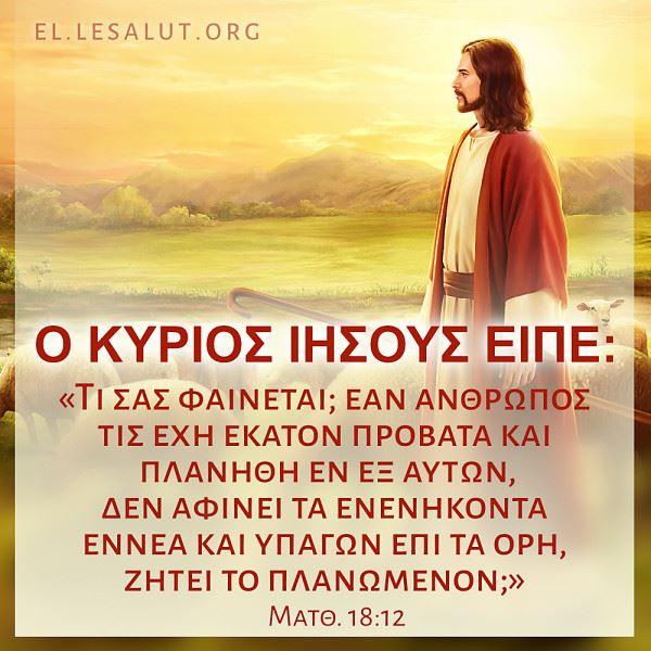 Ο Ιησούς Χριστός ψάχνει το απολωλός πρόβατο
