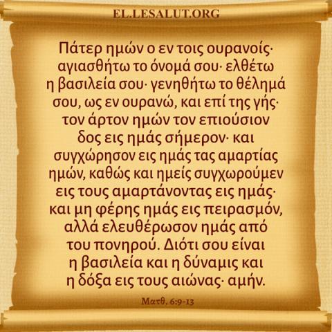 Κυριακή προσευχή – Πάτερ ημών
