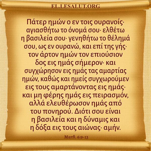 Προσευχή του Κυρίου,Προσευχή του Ιησού