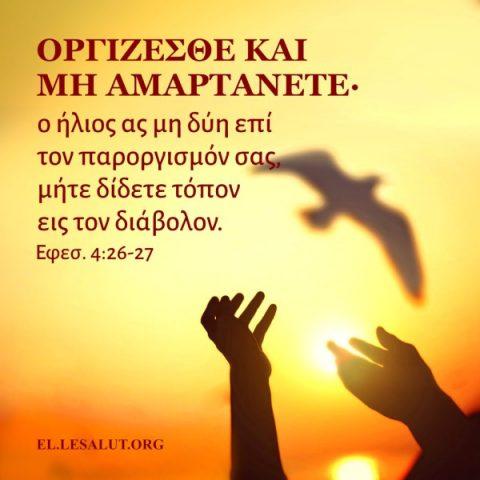 Οργίζεσθε και μην αμαρτάνετε – Εφεσ. 4:26-27