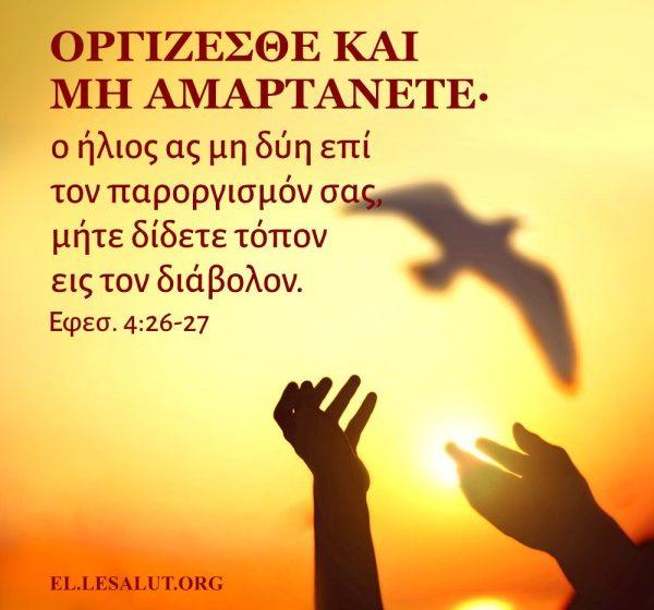 Οργίζεσθε και μην αμαρτάνετε - Εφεσ. 4:26-27