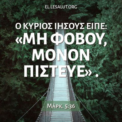 Μη φοβού, μόνον πίστευε – Μάρκ. 5:36