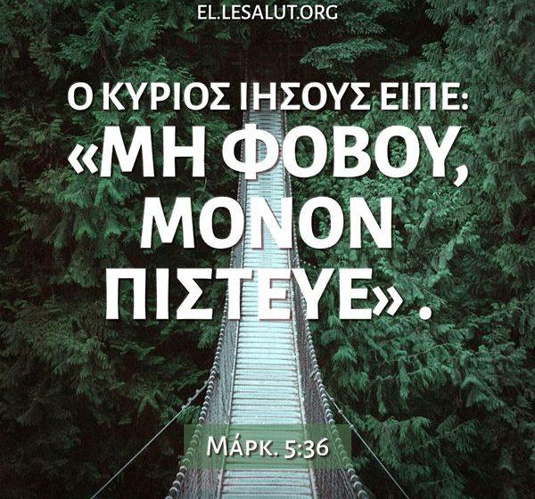Μη φοβού, μόνον πίστευε - Μάρκ. 5:36