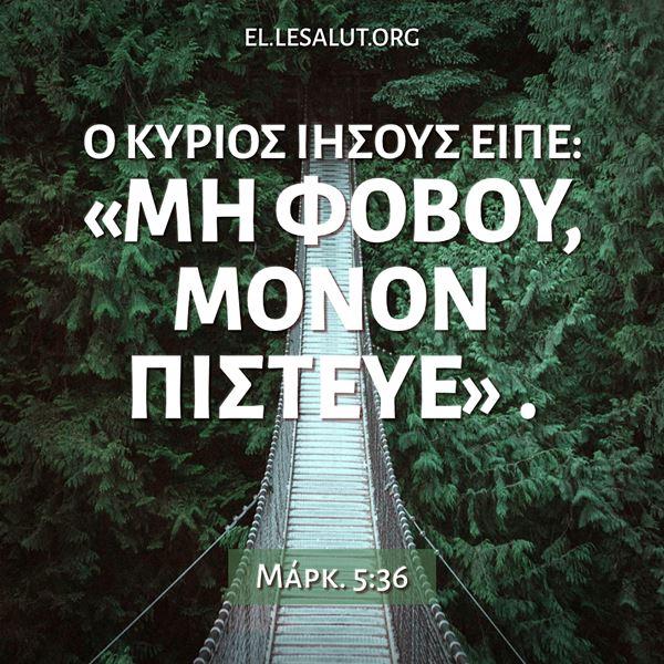 Ο Κύριος Ιησούς είπε: «Μη φοβού, μόνον πίστευε».