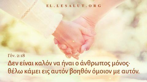 Για να απευθύνουμε προσευχή για τον γάμο μας, με ποιόν τρόπο να διαχειριζόμαστε τον γάμο μας