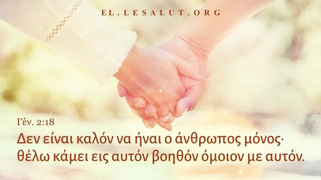 προσευχή για τον γάμο μας,Λόγο του Θεού,Βίβλος