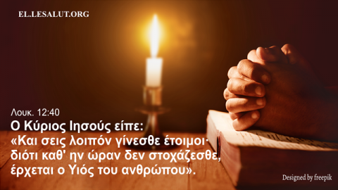 Η δευτέρα παρουσία φράση από την Αγία Γραφή