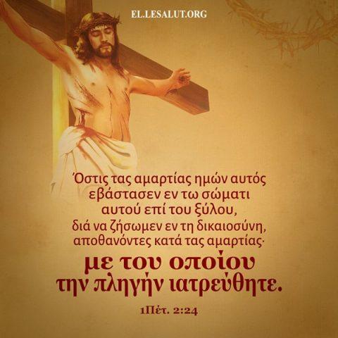 Η αγάπη του Σταυρού – 1Πέτ. 2:24