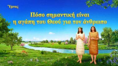 Πόσο σημαντική είναι η αγάπη του Θεού για τον άνθρωπο