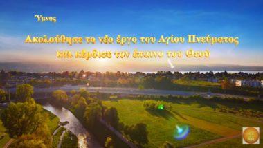 Ακολούθησε το νέο έργο του Αγίου Πνεύματος και κέρδισε τον έπαινο του Θεού