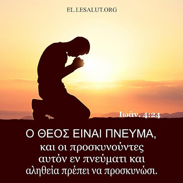 Να λατρεύεις τον Θεό ειλικρινά και με όλη σου την καρδιά