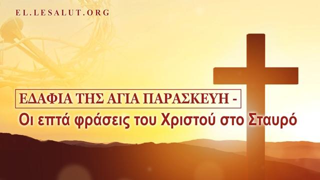 Εδάφια της Αγία Παρασκευή - Οι επτά φράσεις του Χριστού στο Σταυρό,Εικόνα του σταυρού