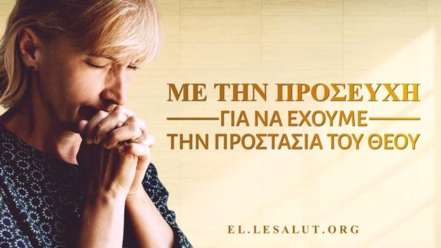 Με την προσευχή για να έχουμε την προστασία του Θεού