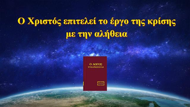 Ο Χριστός επιτελεί το έργο της κρίσης με την αλήθεια