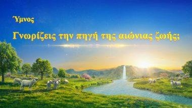Γνωρίζεις την πηγή της αιώνιας ζωής