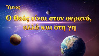 Ο Θεός είναι στον ουρανό, αλλά και στη γη