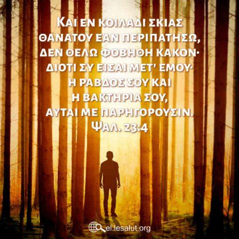 Ο Θεός είναι το στήριγμά μας