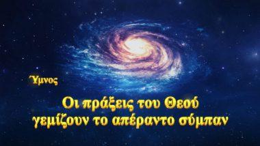 Οι πράξεις του Θεού γεμίζουν το απέραντο σύμπαν