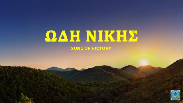 «Ωδή νίκης» Ο Θεός είναι ο βράχος μας