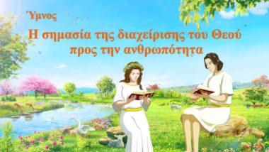 Η σημασία της διαχείρισης του Θεού προς την ανθρωπότητα