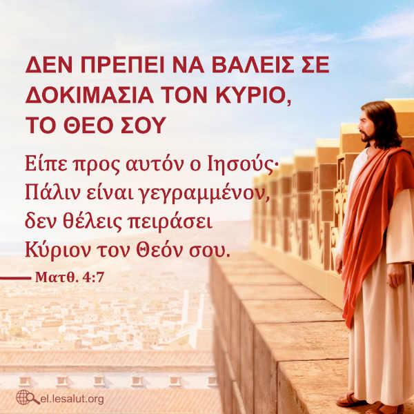 Δεν πρέπει να βάλεις σε δοκιμασία τον Κύριο, το Θεό σου
