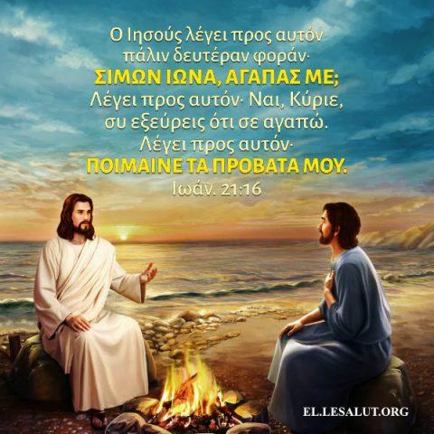 Μόνο αυτοί που αγαπούν τον Θεό μπορούν να υπηρετήσουν τον Θεό.