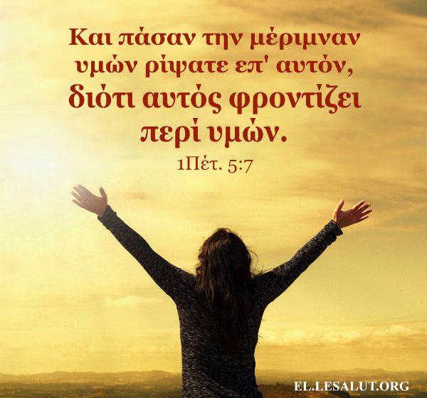 Αφήστε όλες τις φροντίδες στον Θεό