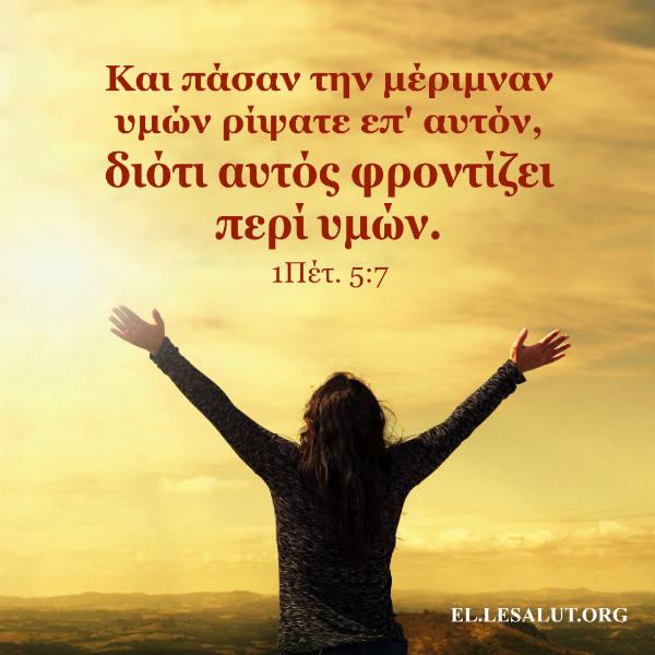 Αφήστε όλες τις φροντίδες στον Θεό.