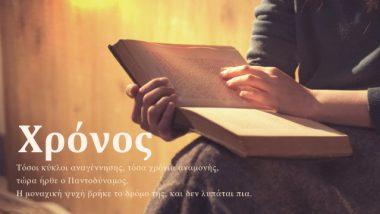 εκκλησιαστικα τραγούδια Χρόνος
