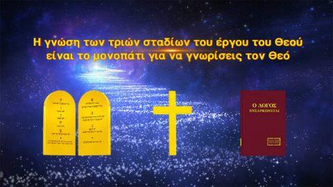 Η γνώση των τριών σταδίων του έργου του Θεού είναι το μονοπάτι για να γνωρίσεις τον Θεό